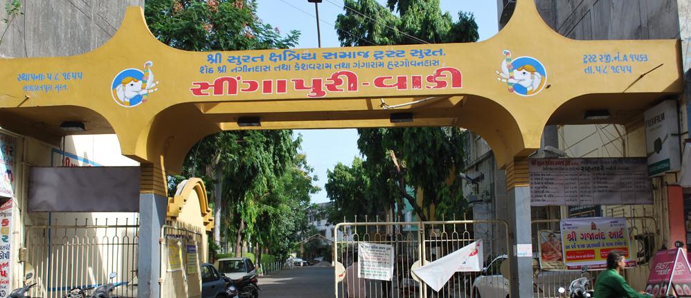 Shri Surat Kshatriya Samaj Trust